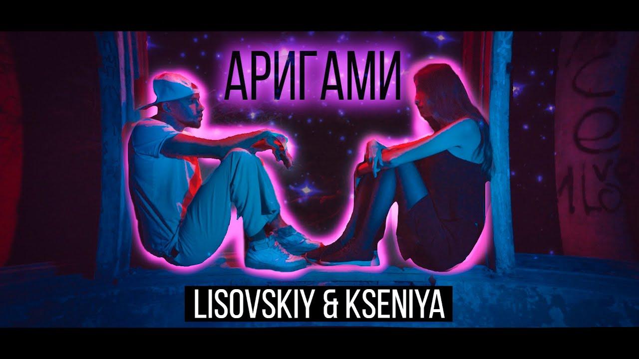 Lisovskiy & Kseniya — Аригами