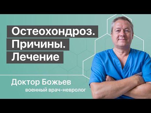 Физкультура шейного остеохондроза