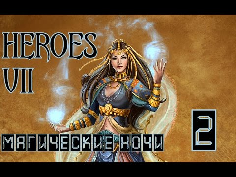 Торрент герои меча и магии 5 повелители орды с руторга