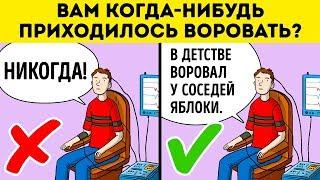 Как Подготовиться к Тесту на Детекторе лжи