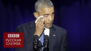 Прощальная речь Обамы в Чикаго