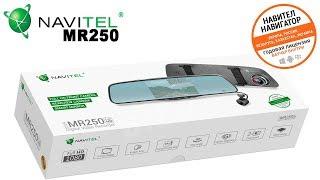 Полный обзор Navitel MR250 Видеорегистратор + Зеркало заднего вида + Камера заднего вида