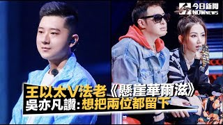 《中國新說唱》王以太V法老《懸崖華爾滋》  吳亦凡狂讚:想把兩位都留下|NOWnews今日新聞