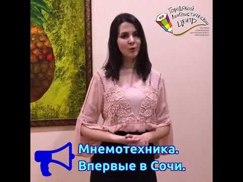 Анастасия Юрист о курсе мнемотехники