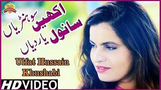 Ulfat Hussain Khushabi | New Saraiki Song 2020 - YouTube