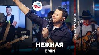 🅰️ Премьера! Emin   Нежная (LIVE @ Авторадио)