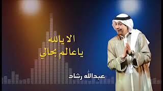 تحميل اغاني عبدالله رشاد - الا يالله ياعالم بحالي MP3