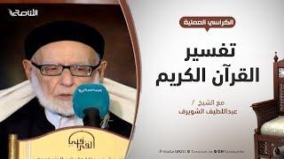 تفسير القرآن الكريم 159 / سورة البقرة