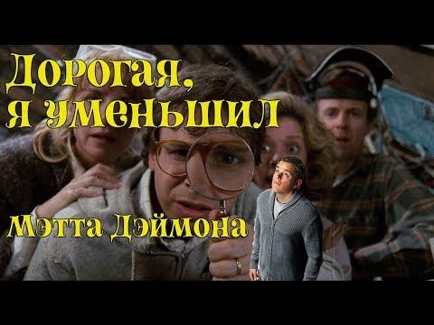 Короче и еще семь фильмов про уменьшение (видео)