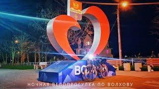 Велопрогулка по ночному Волхову
