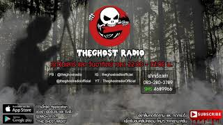 THE GHOST RADIO | ฟังย้อนหลัง | วันอาทิตย์ที่ 23 ธันวาคม 2561 | TheghostradioOfficial