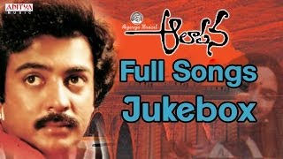 Aalapana ( ఆలాపన ) Telugu Movie || Full Songs Jukebox || Mohan, Bhanupriya