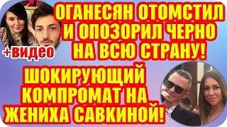 Дом 2 Свежие Новости ♡ 23 августа 2019. Эфир (29.08.2019).