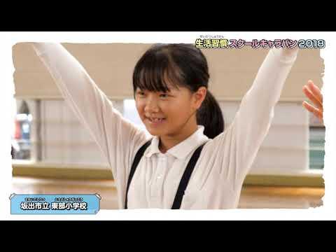 「生活習慣スクールキャラバン2018」(坂出市立東部小学校編)