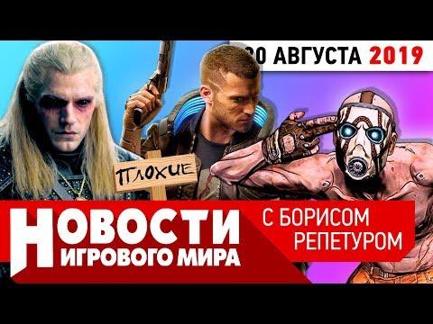 ПЛОХИЕ НОВОСТИ Анонс PS5, Ведьмак, Mount&Blade 2, Splinter Cell, спецназ и игроки воюют с Fortnite