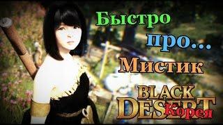 Black desert Быстро про Мистик. (beast master)