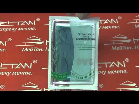 Акупунктурная маска для похудения Антицеллюлитные средства D. U. G. MeiTan