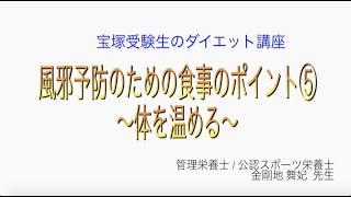 宝塚受験生のダイエット講座〜風邪予防のための食事のポイント⑤体を温める〜