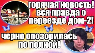 ДОМ 2 СВЕЖИЕ НОВОСТИ И СЛУХИ 19 АПРЕЛЯ 2019 (19.04.2019)