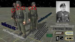 Погоны войск СС и вермахта