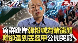 【關鍵時刻】20191203節目播出版(有字幕)|劉寶傑