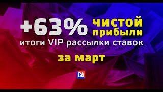 ЗАРАБОТОК НА СТАВКАХ | +63% ПРИБЫЛИ ЗА МАРТ В VIP ГРУППЕ СПОРТ АНАЛИЗА