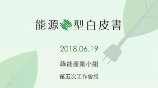 綠能科技產業小組_第五次工作會議