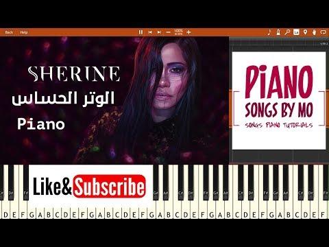 تعليم عزف اغنية شيرين الوتر الحساس بيانو - Sherine - El Watar El Hassas Piano