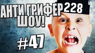 АНТИ-ГРИФЕР ШОУ! l АДСКИЙ БОМБЯЩИЙ КАЧОК, ШКОЛЬНИК ЗАРАБАТЫВАЕТ В МАЙНКРАФТ!  l #47