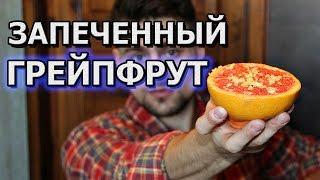 Смотреть онлайн Запеченный грейпфрут с медом на десерт