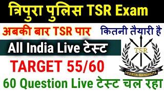 TSR Exam Live Test , Tripura Police TSR 60 Question Live Test चल रहा है , Tsr Exam  Live 60 टेस्ट