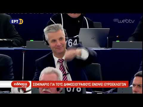 Σεμινάριο για τους δημοσιογράφους ενόψει Ευρωεκλογών | ΕΡΤ