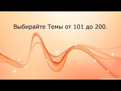 Темы Идеи Домашнего Бизнеса от 101 до 200