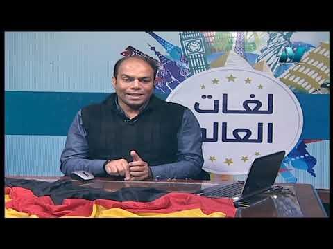 لغات العالم تعلم اللغة الألمانية د أشرف سمير 28-06-2019