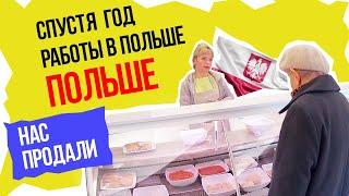 Спустя год жизни в Европе - работа на кухне в Кракове (Польша 2019)