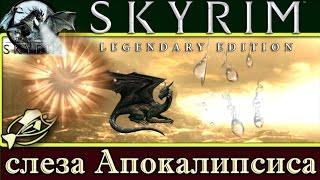 """🔥Стрим►19► Skyrim МОД """"Слеза Апокалипсиса""""► Мощная магия"""