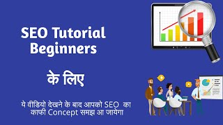 SEO Training in Hindi. Complete SEO Course Tutorial 2018