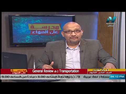 أحياء لغات للصف الثاني الثانوي 2021 الحلقة 12 – General Review on 2 Transportation
