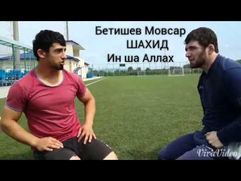 Шахид Бетишев Мовсар
