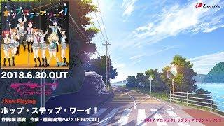 AqoursHop!Step!Jump!Project!テーマソング「ホップ・ステップ・ワーイ!」試聴動画