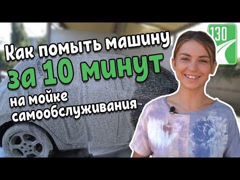 Как помыть машину на мойке самообслуживания — советы эксперта | 130.com.ua