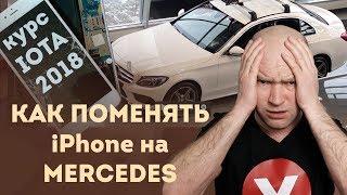 Криптовалюта IOTA в 2018 году | Как поменять iPhone на новый Mercedes? | Криптопортфель