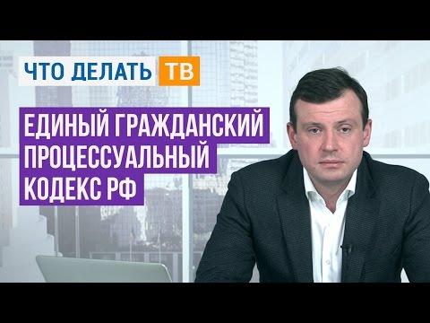 Единый гражданский процессуальный кодекс РФ