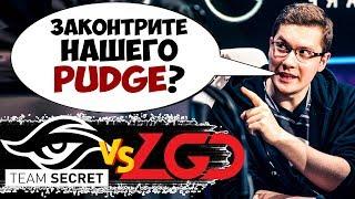 КОРОННЫЙ PUDGE SECRET В БИТВЕ ЗА МАЖОР | Secret vs PSG.LGD MDL Paris Major