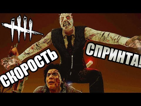 Dead by Daylight ► СКОРОСТЬ БЕГА!