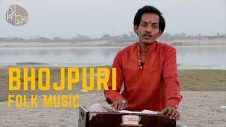 Bhojpuri Folk Song | Basant Na Bhave | भोजपुरी लोक गीत - Download this Video in MP3, M4A, WEBM, MP4, 3GP