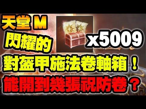 【天堂M】閃耀的對盔甲施法卷軸箱5009個實測!能開到幾張祝防卷?