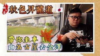 半職人妻秋色昇龍道 EP1 | 帶你由名古屋3小時到金澤 |名古屋名物三吃鰻魚飯| 7日6夜行程路線分享 (中字)