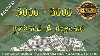 Проверенный и надежный метод заработка в Интернете 3000   5000 рублей в неделю