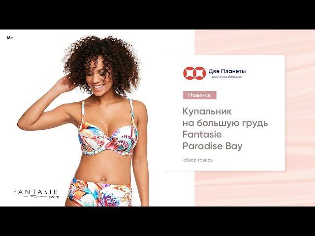 Видео Купальник (бюст) FANTASIE Paradise Bay 6474, Белый с цветами